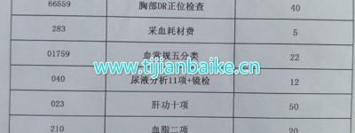 长安银行股份有限公司入职体检项目